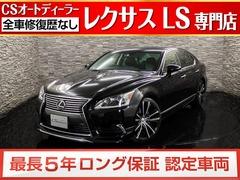 レクサス LS の中古車 460 バージョンC 千葉県野田市 264.8万円