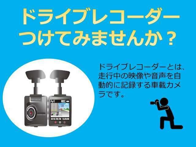 Bプラン画像:万が一の時も安心です!!当社のドライブレコーダーは、前方後方の2カメラ付きです☆
