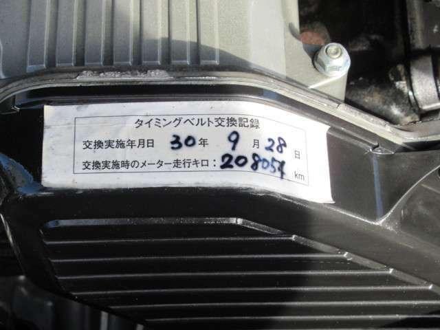タイミングベルト交換済みH30/9 208054Km時交換済み!