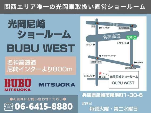 【車でアクセス】 当店は名神高速道路「尼崎インター」より約900m。お近くにお越しの際はお気軽にお立ち寄りください。皆様のご来店をお待ちしております♪無料ダイヤルはコチラ:0066-9711-655338