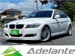 BMWアルピナ D3 リムジン ビターボ ラバリナレザー・19インチ・ナビ・地デジ