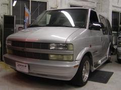 シボレー アストロ の中古車 スタークラフト ブロアム 4WD 北海道札幌市東区 49.8万円