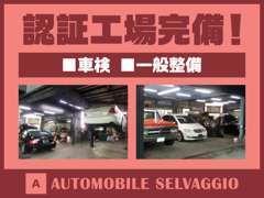 ■認証工場完備!輸入車も安心してお任せください。