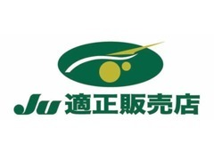 ■JU適正販売店を取得■お客様への更なる安心・信頼ために当社では厳しい研修を経てJU適正販売店を取得致しました!