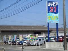 オートピア21小林店!軽自動車~トラックまで色々揃ってます♪