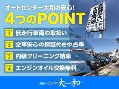 【オートセンター大和の4つの安心POINT】お客様に安心してお車に乗って頂けるよう、誠心誠意ご対応させて頂きます!
