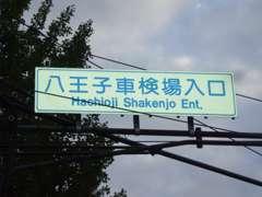 工場はこの標識がある国道16号沿い八王子陸運局前交差点角地です