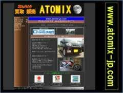 希少な輸入車も取り扱っております!注文・販売・買取・修理・カスタムまで何でもお任せ下さい!ホームページ www.atomix-jp.com