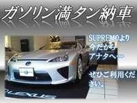 当店でお車をご購入のお客様限定!特別サービスです。