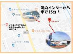 当店は河内ICから車で15分!三原市・東広島市からもアクセス簡単です♪お気軽にご来店ください!
