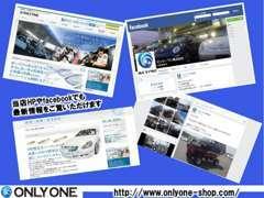 ホームページやFacebookもやっています。http://www.onlyone-shop.com/
