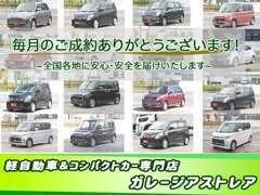 【販売台数】毎月コンスタントに5台以上のご成約をいただいております。常に新鮮なお車を新鮮な状態でお客様にお届け致します★