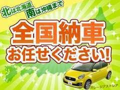 【全国納車対応】これまでも北海道から沖縄まで全国各地のお客様にご納車させていただきました。実績有りのアストレアへお任せ★