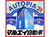 マルエイ自動車 オートピア21 鹿児島店