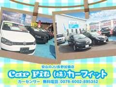 ★良質車をできる限りお手頃価格にてご提供しています。常時15台前後展示しております。お気軽にご来店下さい★