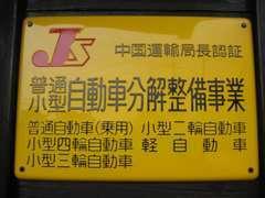 御購入の車に1~6ヵ月または1000km~1万キロ保証が付いてますので安心です。自社中国運輸局認証工場で整備します。