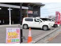 100円レンター始めました。キャラバン・ハイエースクラスが1日で6,000円から、ハイブリット車も1日で4,200円からございます。