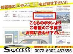 当店ではお客様のご希望に少しでも沿えるよう『あと○万円安ければ』の声を大事にしております!上記ボタンよりご相談ください☆