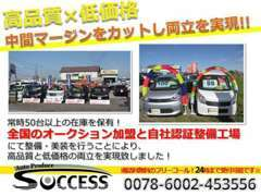 高品質な車輌を低価格で販売!!高年式も多数ございますので是非ご来店お待ちしております★☆