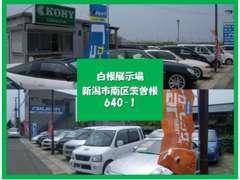 国道8号線沿い、新潟方面からは白根日の出町交差点を過ぎてガソリンスタンドの先右側にございます。色々な車種でお待ちしてます
