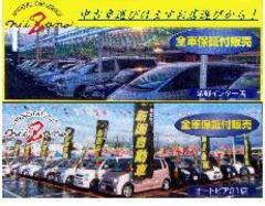 中古車選びは、まずお店選びから!新園自動車 オートピア21店も是非お立ち寄りください!