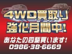 只今、4WD車を買取り強化月間中!無料査定☆お気軽にどうぞ♪