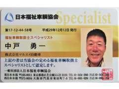 日本福祉車輌協会認定 福祉車輌取扱士スペシャリスト在籍しております。安心して何でもご相談ください。