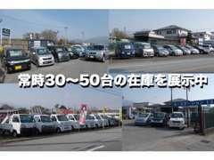 軽自動車(バン・トラック・乗用車)からコンパクトカーを中心に、常時40台前後の車輌を展示して、皆様のお越しをお待ちしてます