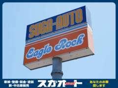 この看板が目印です。お客様にニーズ合った車種や車両を御提案させていただきます(^o^)詳しくは当店スタッフまでお尋ね下さい