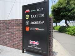 ローバーミニ、ロータス、ケータハム、KTMクロスボウも取り扱っております。