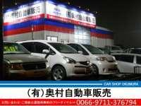 (有)奥村自動車販売 null
