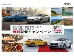 ただ今、試乗キャンペーン実施中。http://www0.yamaguchi-nissan.com/campaign/181019/