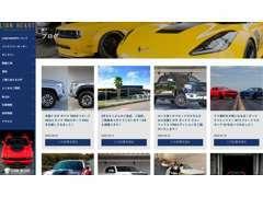 ホームページ内のブログも大好評をいただいております。お客様のご購入の参考になると思います!ぜひご覧ください。