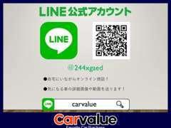 LINEでオンライン商談!!CarvalueをLINEで友達追加していただくとご来店いただかなくてもオンラインで商談できます。