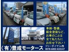 産業道路沿いにお買得車をズラリと展示しています。注文販売も大歓迎です。ご予算やご要望をお聞かせ下さい!!