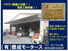 中国運輸局長認証の認証整備工場です。車検・整備・修理はお任せ下さい♪鈑金・塗装ブースも完備!傷やへこみも治します!