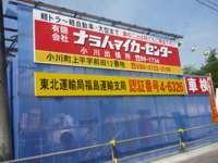(有)ナラハマイカーセンター 小川出張所