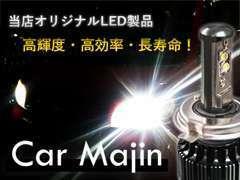 当店オリジナルLED製品!高輝度・高効率・長寿命のLEDヘッドライトも好評発売中です!