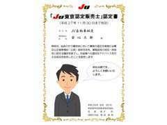 ■「JU東京認定販売士」とはJUコンプライアンスを学び実技研修等を受け、試験に合格したJU東京加盟店だけが取得できる資格です。