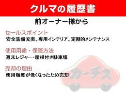 ユーザー買取車!!クルマの履歴書♪♪♪