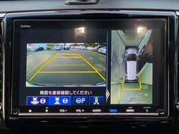 ◆アラウンドビューモニター&バックモニター【便利なアラウンドビューモニター&バックモニターで安全確認もできます。駐車が苦手な方に是非ともオススメしたい装備です。】