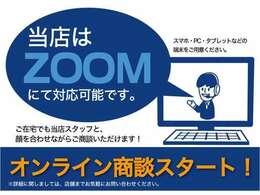 ZOOMにて対応可能です。写真だけでなくオンラインにて実車をご確認頂けますので遠方のお客様も安心してご成約頂けます。ご希望のお客様はまずはご予約をお願い致します。