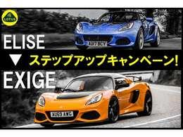 LOTUS福岡ではELISE⇒EXIGE ステップアップキャンペーン を開催致します。EXIGE(V6モデル)新車をご成約頂く方を対象に、現在お乗りのELISEを特別査定価格にて高価下取させて頂きます。