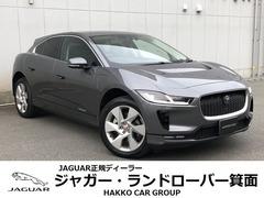 ジャガー Iペイス の中古車 SE 4WD 大阪府箕面市 778.0万円