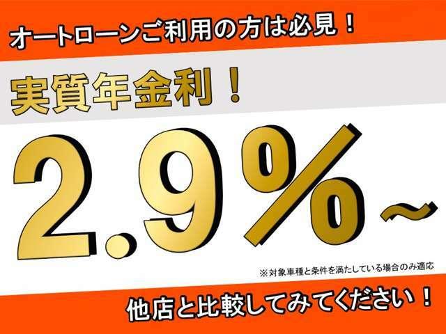 実質年利2.9%~ご用意しております!