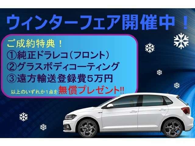 ウィンターフェア開催中!・純正ドライブレコーダー ・グラスボディコーティング ・遠方運送費用5万円サポートいずれか1点のご成約特典をお選びください