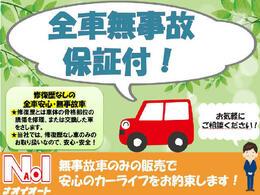【当社の中古車は、全車修復(歴無)車保証付き!】 修復歴なし全車安心のお車です!当社では、修復歴なしのお車のみ取り扱っておりますので、安心・安全です★