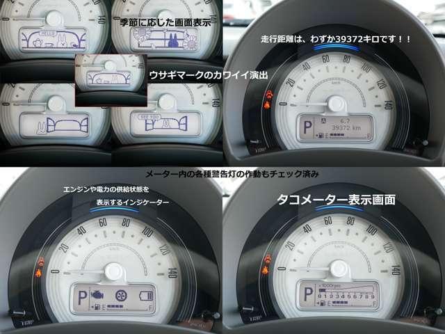 走行距離は僅か39372キロです。 メーター内にはウサギが登場する可愛い演出も隠されています。 また燃費表示やタコメーター表示などの便利な機能も搭載されています。