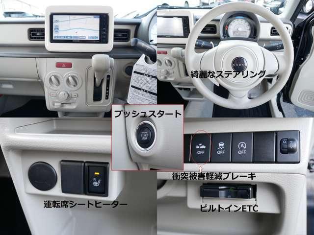 衝突被害軽減ブレーキの作動停止スイッチやアイドリングストップOFFスイッチなどが運転席に集中配置されています。 エンジンスタートはプッシュボタンでワンタッチ!! カバンから鍵を出す必要がありません!!