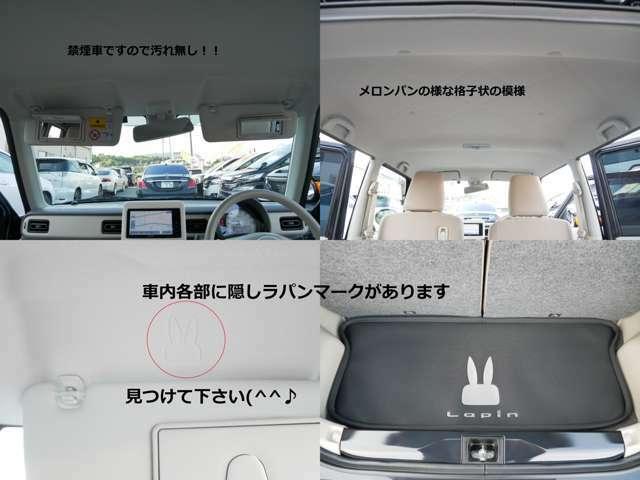 もちろん禁煙車ですよ~~♪ トランクにはラパン専用のトランクマットを装備!! 車内天井部がとっても可愛いく設計されていますので、是非見に来て下さいね。